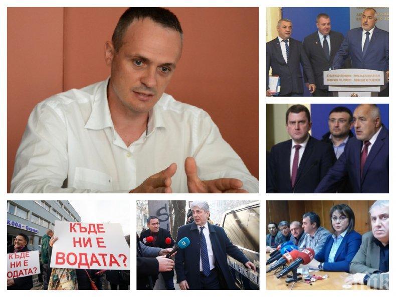 САМО В ПИК TV! Политологът Георги Киряков за безводието в Перник: Борисов прави всичко по силите си за решаването на кризата (ОБНОВЕНА)