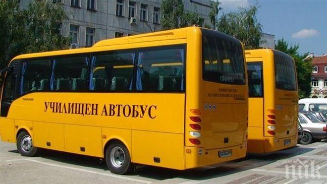 МОН праща автобуси за учениците в Пазарджишко заради кризата