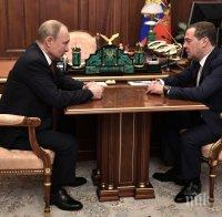 ОТ ПОСЛЕДНИТЕ МИНУТИ: Правителството на Русия подаде оставка