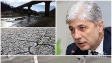 ИЗВЪНРЕДНО В ПИК! Лъснаха нови доказателства за водната криза в Перник (ДОКУМЕНТИ)