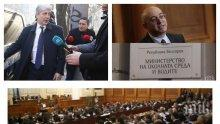 ИЗВЪНРЕДНО В ПИК TV: Гръм и мълнии в парламента - гласуват оставката на Нено Димов, избират Ревизоро за екоминистър (ОБНОВЕНА)