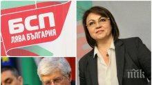 РАЗКРИТИЕ НА ПИК! Корнелия в ужас да не загуби лидерския пост: БСП масово набира нови членове преди изборите - записват социално слаби и роми