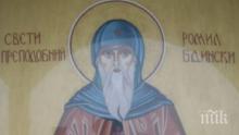 ГОРДОСТ: Честваме двама големи български светци - ето и кой трябва да почерпи за имен ден