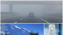 ЗИМНИ КАПРИЗИ: Мъглата затиска градовете, слънце грее в планините, а температурите ще стигнат до...