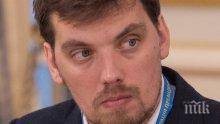 Премиерът на Украйна хвърли оставка