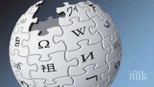 Турция отмени забраната за Wikipedia