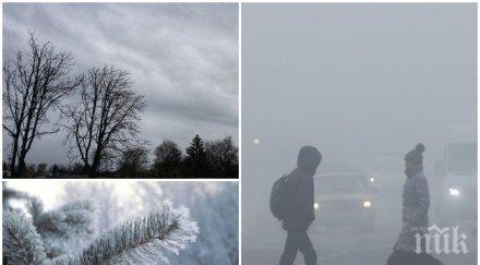 ВРЕМЕТО ДНЕС: Мъгли и ниска облачност почти в цялата страна. Ето къде ще се радват на слънцето (КАРТА)