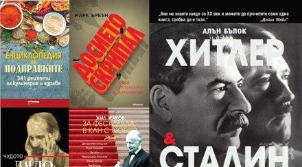 """Топ 5 на най-продаваните книги на издателство """"Милениум"""" (12-19 януари)"""