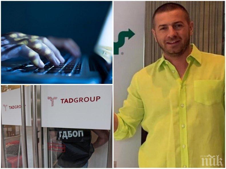 """Европол дава рамо за разбиването на паролите на """"ТАД груп"""""""
