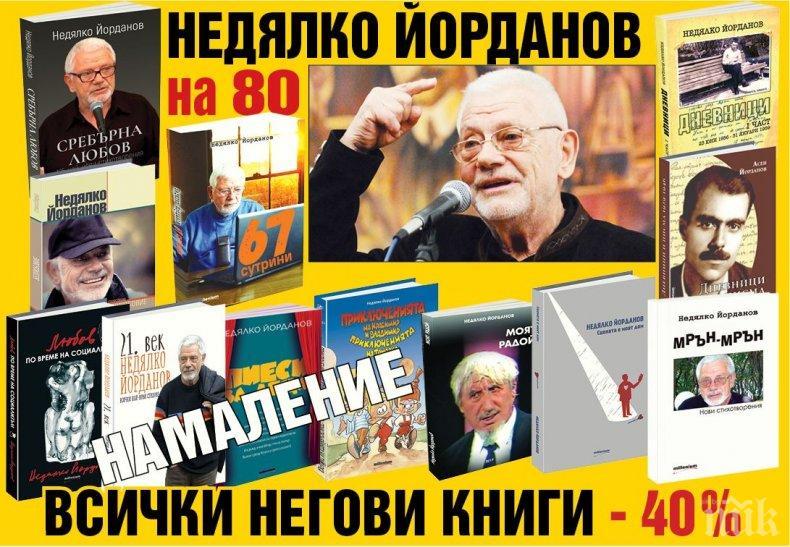 """Недялко на 80! В чест на юбилея - книгите му на специални цени в книжарница """"Милениум"""""""
