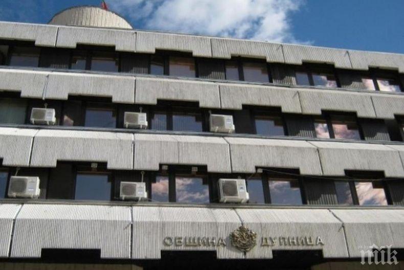 ПЪЛНИ ДЖОБОВЕ: Вдигнаха заплатите в Община Дупница