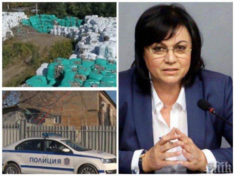 """СКАНДАЛ В ПИК: Нинова продължава да буни държавата с лъжи - червената лидерка пак заговори за мнимия болничен отпадък, след като бе разбита с факти от Агенция """"Митници"""""""
