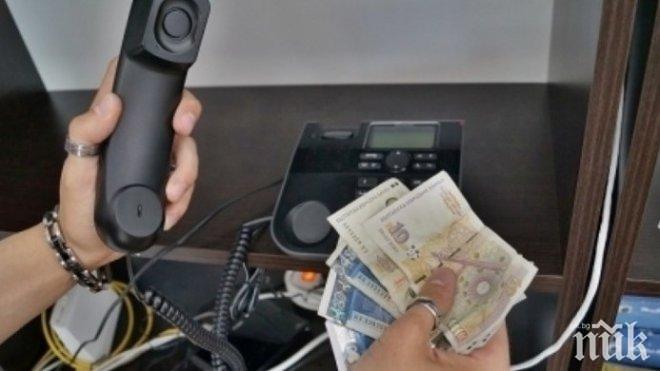 АКТИВИЗИРАНЕ: Серия от телефонни измами в Разград