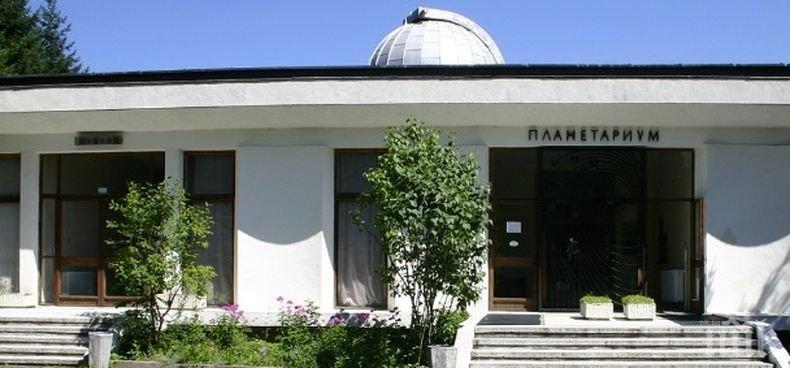 """Безплатни посещения в планетариума в Смолян в """"Денят за вас"""""""