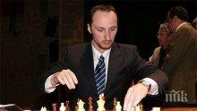 Веселин Топалов и Антоанета Стефанова се пускат на шахматния фестивал в Гибралтар