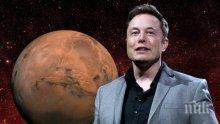 КОСМИЧЕСКИ МЕРАЦИ: Илън Мъск иска да засели 1 милион души на Марс
