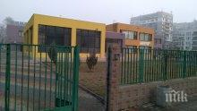 Уволниха скандална директорка на детска градина в Пловдив