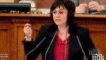 ИЗВЪНРЕДНО В ПИК TV! Корнелия Нинова внася измъчения си вот на недоверие към правителството (ОБНОВЕНА)