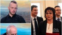 ЕКСПЕРТИ РАЗБИХА МЕРАЦИТЕ НА НИНОВА: Стойчо Стойчев и Андрей Райчев видяха провал за БСП с вота на недоверие