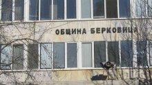 Oбщина Берковица подаде проектно предложение за нова социална услуга