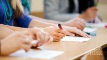 Изпитите в 4-и клас - като матурите в 7-ми