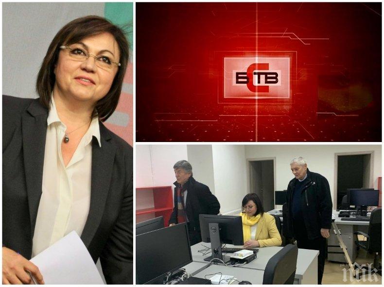 ФАЛИТ! Телевизията на БСП в колапс - Корнелия се видя в чудо, цялото ръководство хвърли оставки