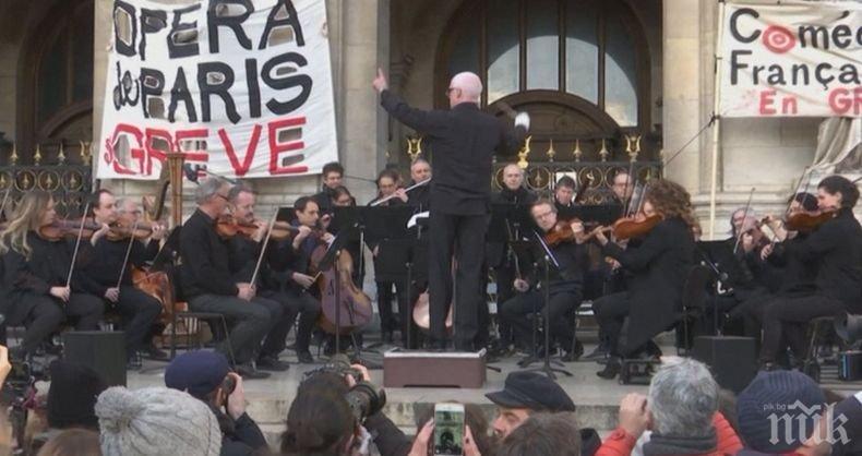 Подкрепа: И музикантите от Парижката опера се включиха в протестите срещу пенсионната реформа. Ето как