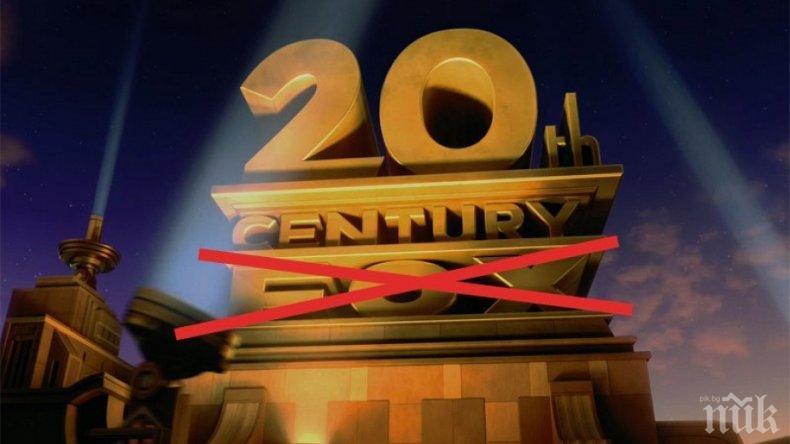 "Рокади в Холивуд - вече няма ""20th Century Fox""..."