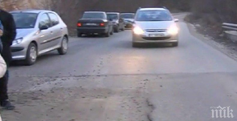 Жители на три общини излязоха на протест заради лош път