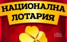 """""""Национална лотария"""" с официално изявление за финансовата проверка"""