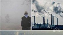 КОШМАРЪТ ПРОДЪЛЖАВА: 11 града се събудиха с опасно мърсен въздух днес (КАРТИ)