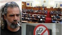 ПОРАЗЯВАЩАТА УСТА! Заклетият пушач Андрей Слабаков с тънка ирония към непушачите: Те са изключително крехки и много изморени хора, трябва да се пенсионират преди миньорите...