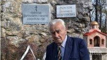 СКРЪБНА ВЕСТ: Издъхна поетът антикомунист Петко Огойски