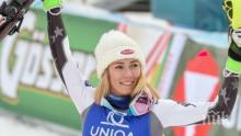 Шифрин триумфира на спускането в Банско