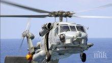 Американски хеликоптер се приводни аварийно