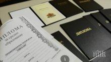 Правителството прие промени в четири нормативни акта, свързани с висшето образование