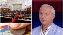 ПАРЕЩА ТЕМА: Проф. Огнян Герджиков с остър коментар - може ли да бъде одържавен хазартът, ще мине ли вотът на недоверие на кабинета