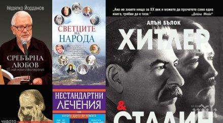 """Топ 5 на най-продаваните книги на издателство """"Милениум"""" (20-26 януари)"""