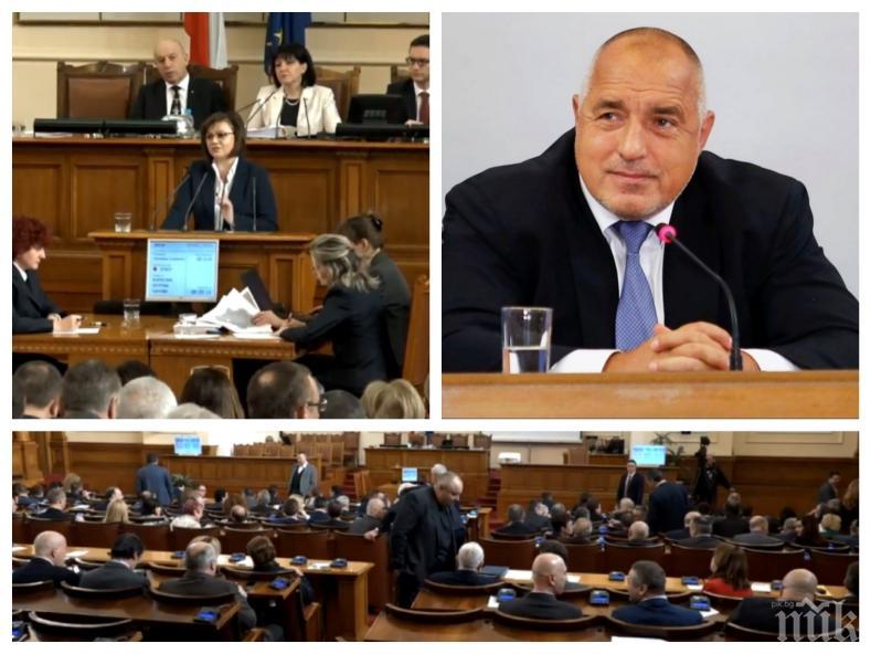 ПЪРВО В ПИК TV: Мощен скандал в парламента! БСП напира за Борисов - ГЕРБ ги отсвири (ОБНОВЕНА)