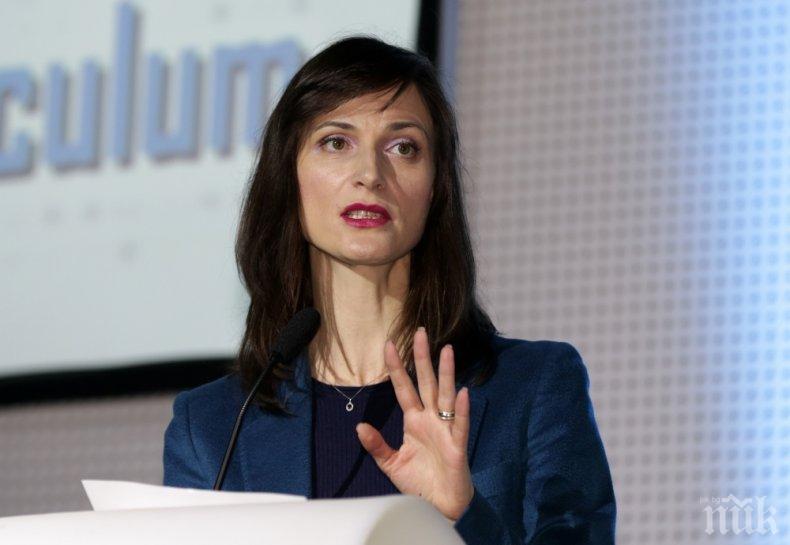 Комисар Мария Габриел: Свързването на образованието с науката е стъпка към нова стратегия на знаниетo