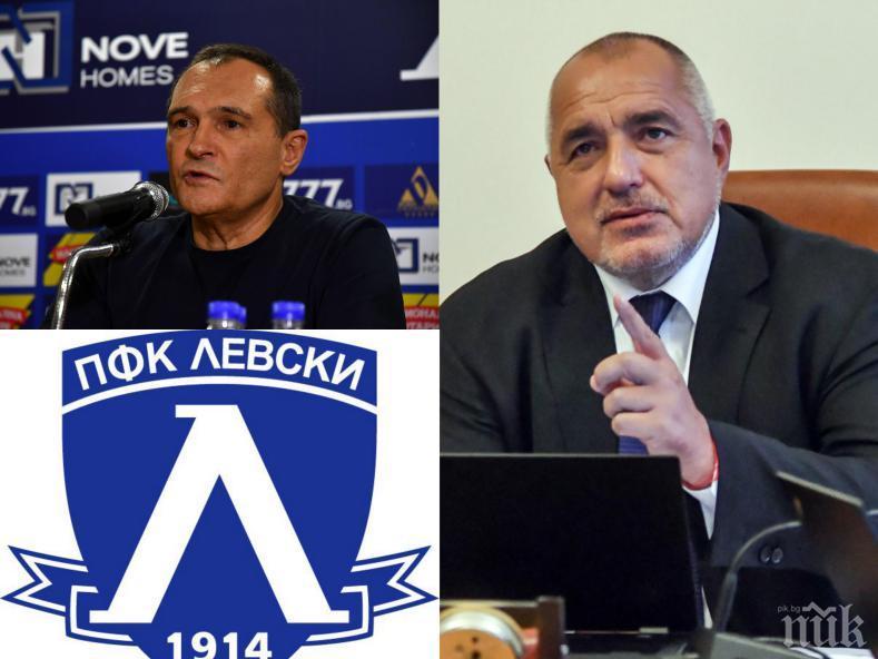 ПЪРВО В ПИК TV! Борисов избухна за хазарта: Болен левскар съм, но нищо няма да крия! Никой на никого не взима фирмата, но таксите трябва да се плащат (ОБНОВЕНА)