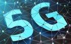 EK: Страните от ЕС ще могат да ограничават или да забраняват високорискови доставчици на 5G мрежи