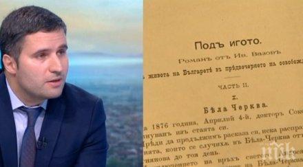 """Глобяват """"превода"""" на Вазов с 20 000 лева"""