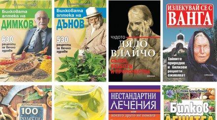 """Тези книги на Ванга, Дънов, Димков лекуват...В книжарница """"Милениум"""" са почти без пари"""