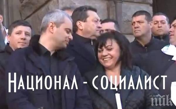 Корнелия Нинова иска да се лее кръв. Деградира до Копейкин от Възраждане. БСП не е скъсала с терора от църквата Света Неделя