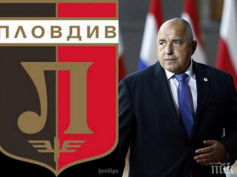 Феновете на Локомотив Пд искат среща с Борисов