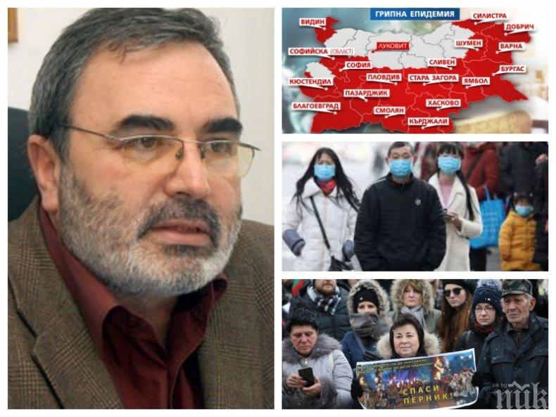 САМО В ПИК TV! Топ епидемиологът д-р Ангел Кунчев с разтърсващи разкрития за страшния вирус от Китай - опасни ли са грипната епидемия в България и безводието (ОБНОВЕНА)