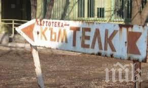 Шок: ТЕЛК –Пловдив  кани мъртва жена  за да я  освидетелства