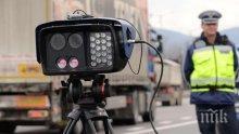 КАТ вади 200 камери срещу джигитите на пътя