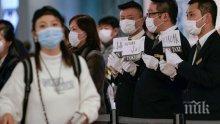 Пекин предупреди: Не всявайте безсмислена паника, не взимайте прекомерни мерки